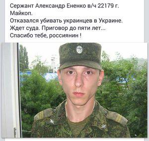Осужденный контрактник: Все равно не стал бы  убивать украинцев! Людям нужен мир