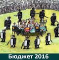 Russia2016budjget.png